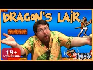 Чердачный геймер - Dragons Lair на NES - Перевод Яндекс ИИ
