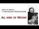 Прямой эфир Джаз на виниле с Александром Михайловским Тема All kind of Moon!