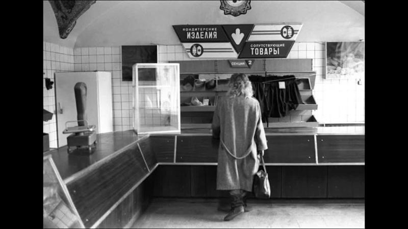 СССР Товарный дефицит видеохроника 1989 91г Программа 600 секунд Назад в будущее СССР 2 0