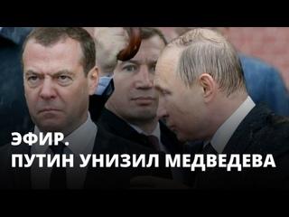 Путин унизил Медведева. Эфир