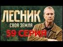 Лесник 59 серия