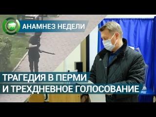 Анамнез недели. Трагедия в Перми и трехдневное голосование