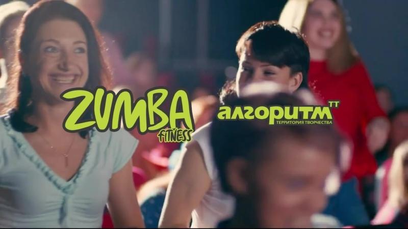 ZUMBA Fitness I Алгоритмᵀᵀ Бесплатное занятие 8 960 003 6363