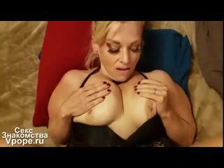 Под вечер у мачехи зачесалась дырочка, попросила пасынка почесать (Порно со зрелыми, mature, MILF, Мамки Porn Sex Секс) 18+