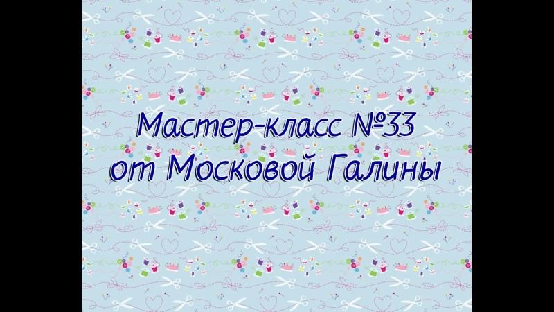 Мастер класс №33 от Московой Галины
