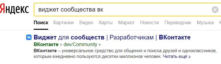 Как вставить виджет сообщества ВКонтакте на сайте WordPress?