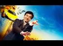 Доспехи бога В поисках сокровищ 2017 HD 720 Перевод Профессиональный,многоголосый Колобок