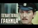 Государственная граница. Фильм № 1. Мы наш, мы новый…. СССР. 1980 HD