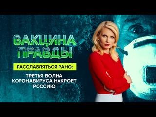 Расслабляться рано: Третья волна коронавируса накроет Россию