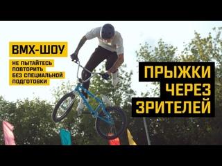 BMX трюки. Прыжки через зрителей