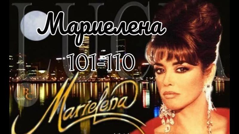 Мариелена 101 110 серии из 229 драма мелодрама США Испания 1992 1995