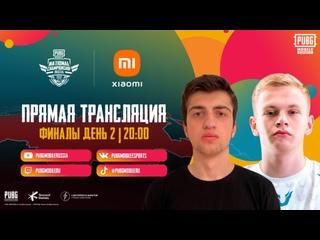 PUBG MOBILE National Championship Россия | Финалы | День 2