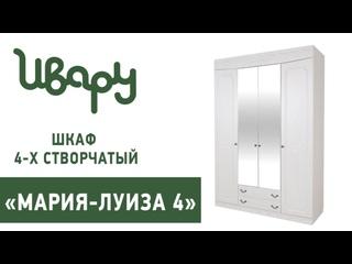 """Шкаф """"Мария-Луиза №4"""" сборка инструкция распаковка видео по сборке Ивару"""