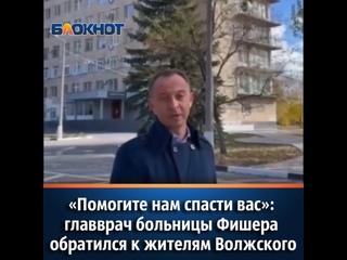 26 октября в Волжском главный врач больницы имени ...