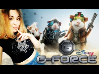 G-Force от Disney ➤ Ну что, последняя глава?! - ФИНАЛ С МОРСКИМИ СВИНКАМИ #3