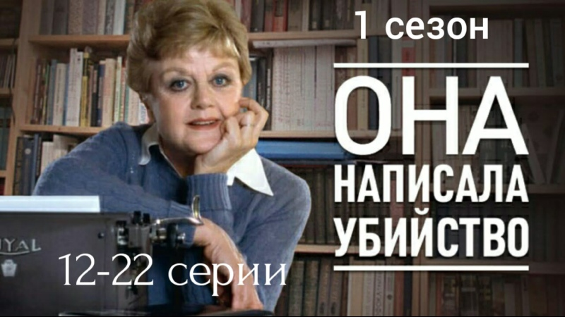 Она написала убийство 1 сезон 12 22 серии из 22 детектив США 1984 1985