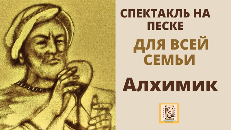 Алхимик релиз