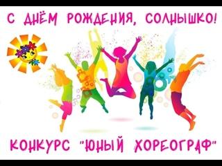 """Поздравление танцевальных групп с """"Днем Рождения"""" """"Солнышко""""!!!"""