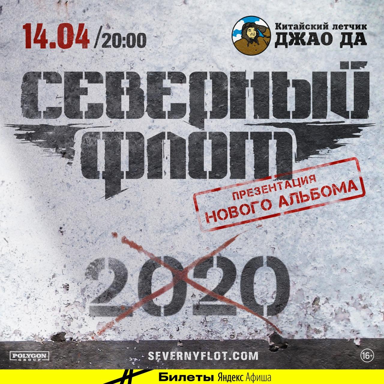 Афиша Ярославль Северный Флот // 14.04.21 // Ярославль