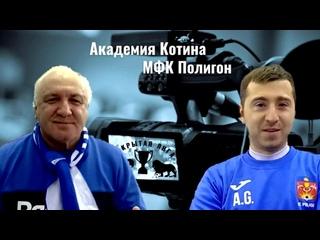 Видеообзор матча Академия Котина - МФК Полигон.
