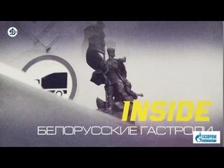 БЕЛОРУССКИЕ ГАСТРОЛИ. INSIDE 5.0 о предсезонных сборах в Жлобине