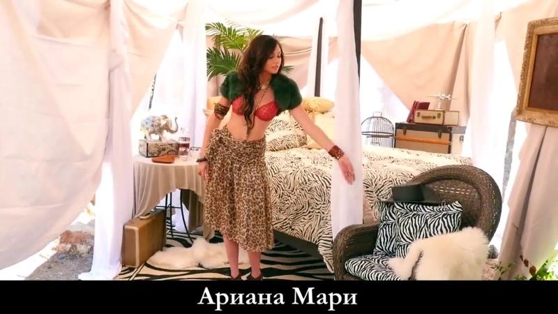 сексуальное видео секс эротика Ариана Мари