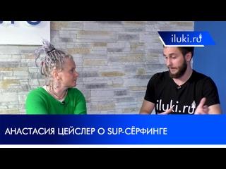 Интервью с чемпионкой России по SUP-серфингу Анастасией Цейслер