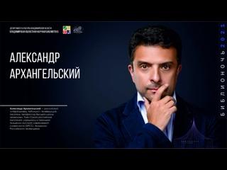 Встреча с писателем, литературоведом Александром Архангельским
