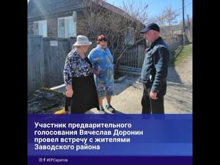 Участник предварительного голосования Доронин провел встречу с жителями Заводского района