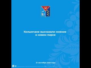 Колымчане высказали мнение о новом пирсе