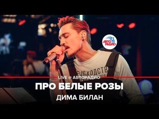 Дима Билан - Про Белые Розы (LIVE @ Авторадио)