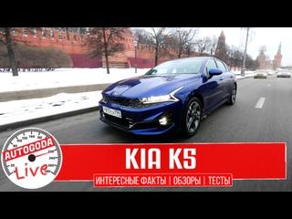 Kia K5: обзор комплектаций и порядок цен