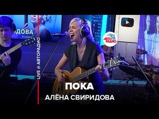 Алёна Свиридова - Пока (LIVE @ Авторадио)