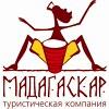 "ГОРЯЩИЕ ТУРЫ СТАВРОПОЛЬ/ТК ""МАДАГАСКАР"""