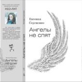 """книга Евгении Сергиенко """"Ангелы не спят"""""""