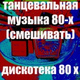 Оживление DJ - Танцевальная Музыка 80-Х