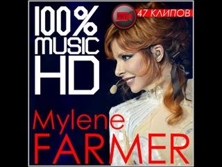MYLENE FARMER - 47 Music Video (100% Music HD Polydor) 1985 - 2013 (243') ᴴᴰ.