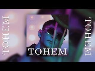 ТОНЕМ - клип от DO PICTURES