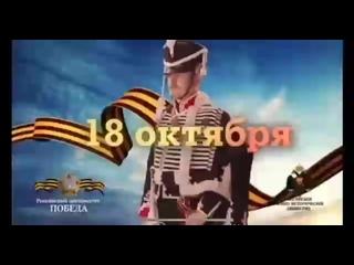 "18 октября 1813 г. ""Битва народов""."