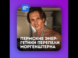 Пародия на клип Моргенштерна и Элджея от пермских энергетиков.