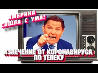 """They Remixed Televangelist, Kenneth Copeland Blow, COVID-19 """"Wind Of GOD"""""""