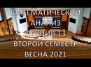 Lecture 13 MA. 2020/21. Semester 2
