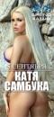 Персональный фотоальбом Кати Самбуки