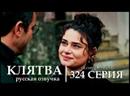 Турецкий сериал Клятва / Yemin - 324 серия русская озвучка
