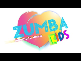 ZUMBA KIDS FOREVER! Экспресс няня PRESENT