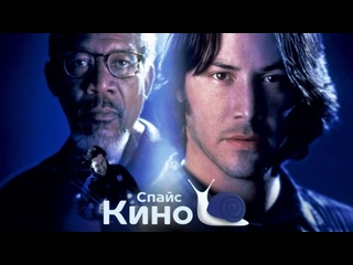 Цепная реакция (1996, США) фантастика, боевик, триллер, драма; mvo, sub; смотреть фильм/кино/трейлер онлайн КиноСпайс HD