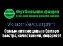 TFC - ПОСКО