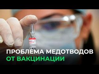 Проблема медотводов от вакцинации