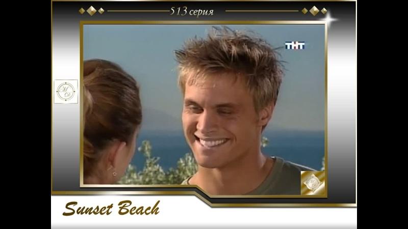 Sunset Beach 513 Любовь и тайны Сансет Бич 513 серия