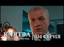 Турецкий сериал Клятва - 334 серия русская озвучка